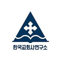 한국교회사연구소.jpg