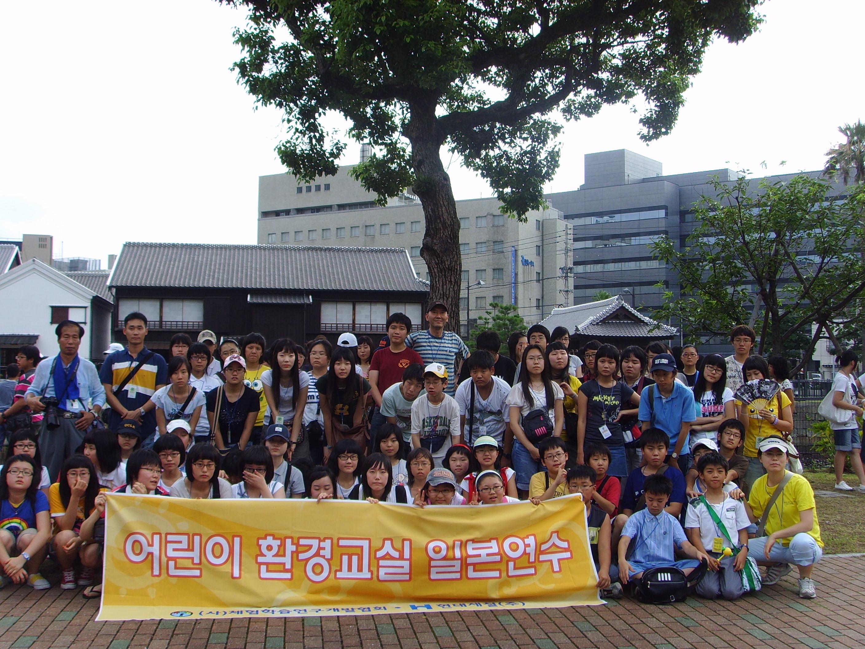 어린이 환경교실 일본연수