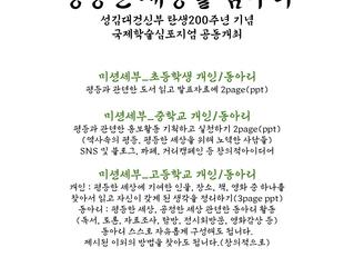 [경진대회] 제11회 경진대회 본선 최종미션