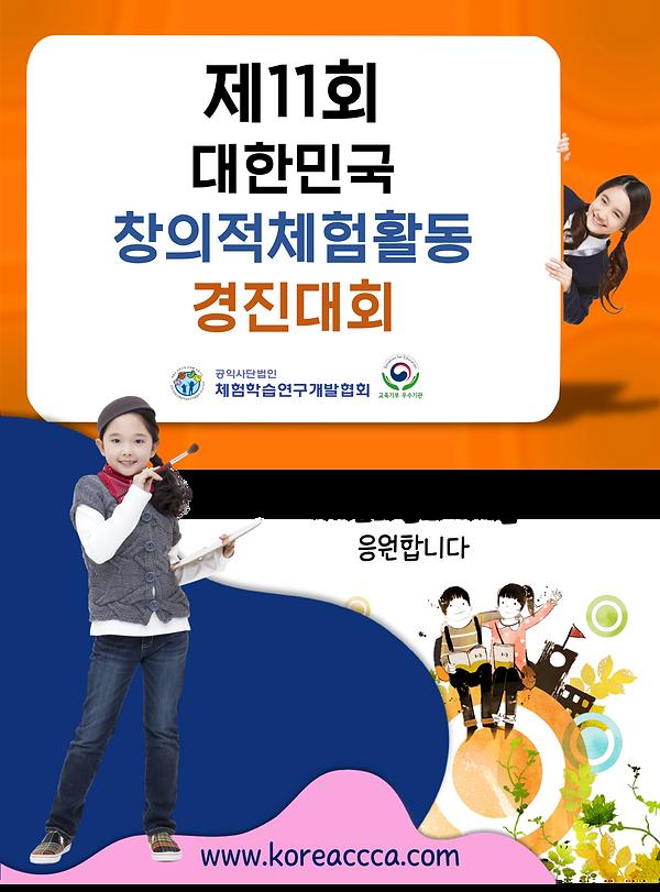 경진대회요강.png