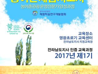 2017 농어촌마을해설가/농어촌체험지도사 교육과정 안내