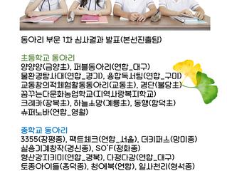 [제8회 경진대회 1차심사 발표_동아리