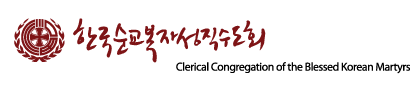 한국순교복자성직수도회.png