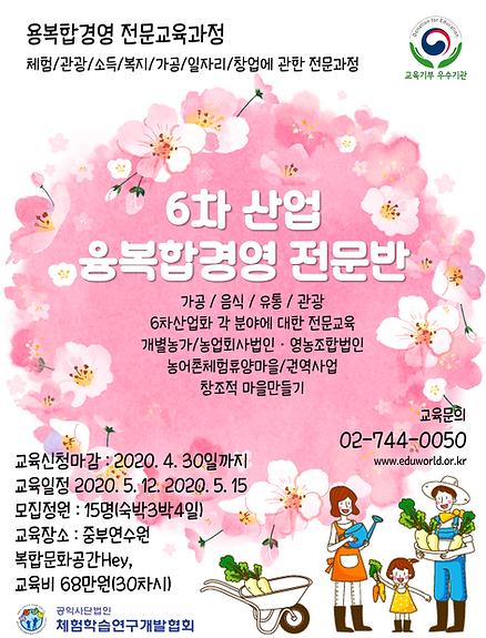 6차산업융복합경영전문과정.png