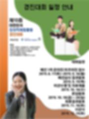 제10회 대한민국창의적체험활동경진대회2.png
