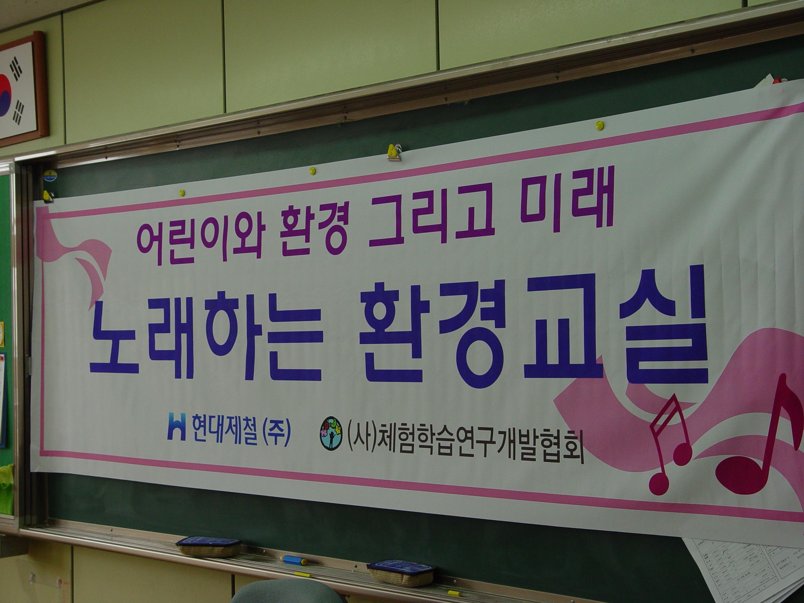 노래하는 환경교실_현대제철