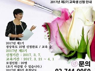 2017년 제2기 농어촌체험지도사 교육신청 안내