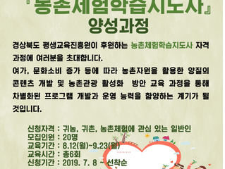 [참가모집] 경북농어촌관광전문가 양성과정 모집안내