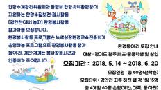 경안천에서놀자_2기모집 2018