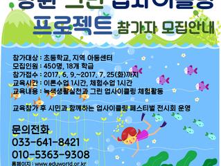 강원그린업사이클링 프로젝트 참가학교 모집
