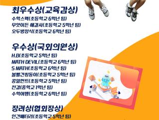 제3회 대한민국수리구술올림피아드 결과발표
