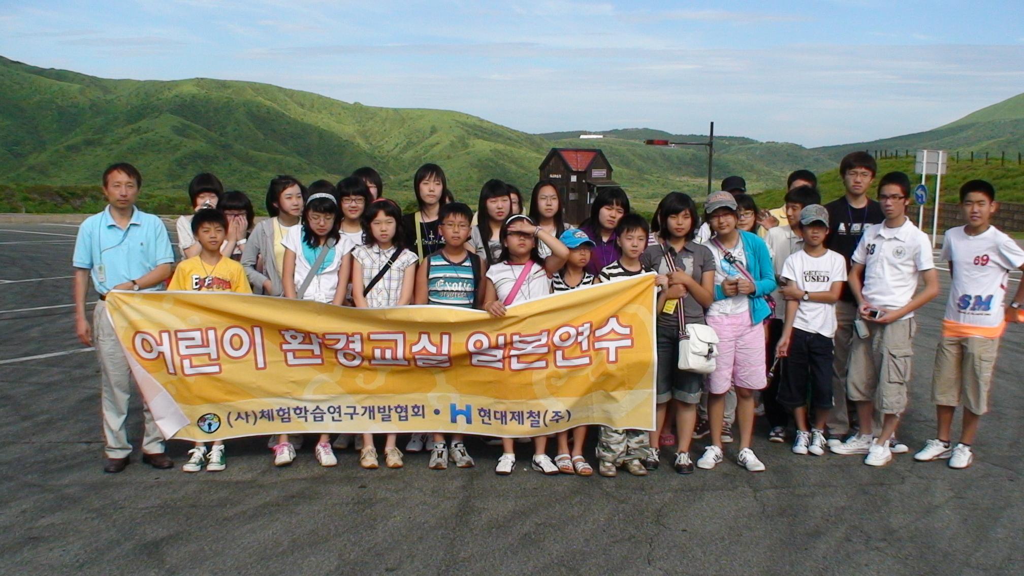 어린이환경교실_일본연수