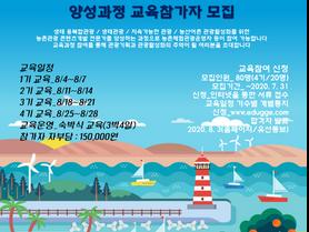 2020 농촌관광콘텐츠기획과정 모집안내