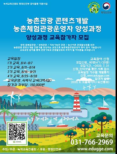 행정안전부 관광기획과정.png