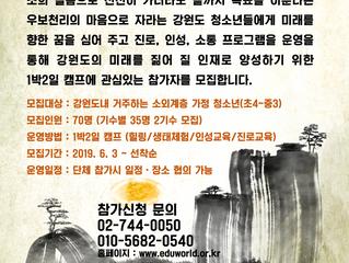 [참가모집]2019강원 우보천리 참가자 모집안내