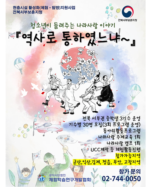 전북보훈청.png
