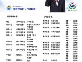 제10회 대한민국창의적체험활동경진대회 결과발표