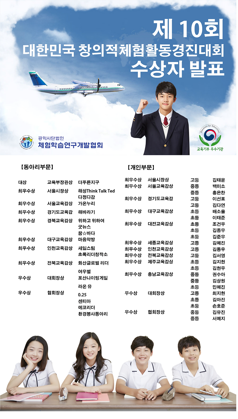 대한민국창체경진대회결과발표.png