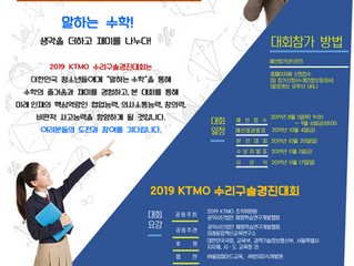 2019 KTMO 수리구술경진대회 안내