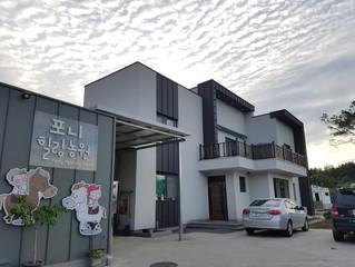 2017 포니힐농촌교육농장 컨설팅