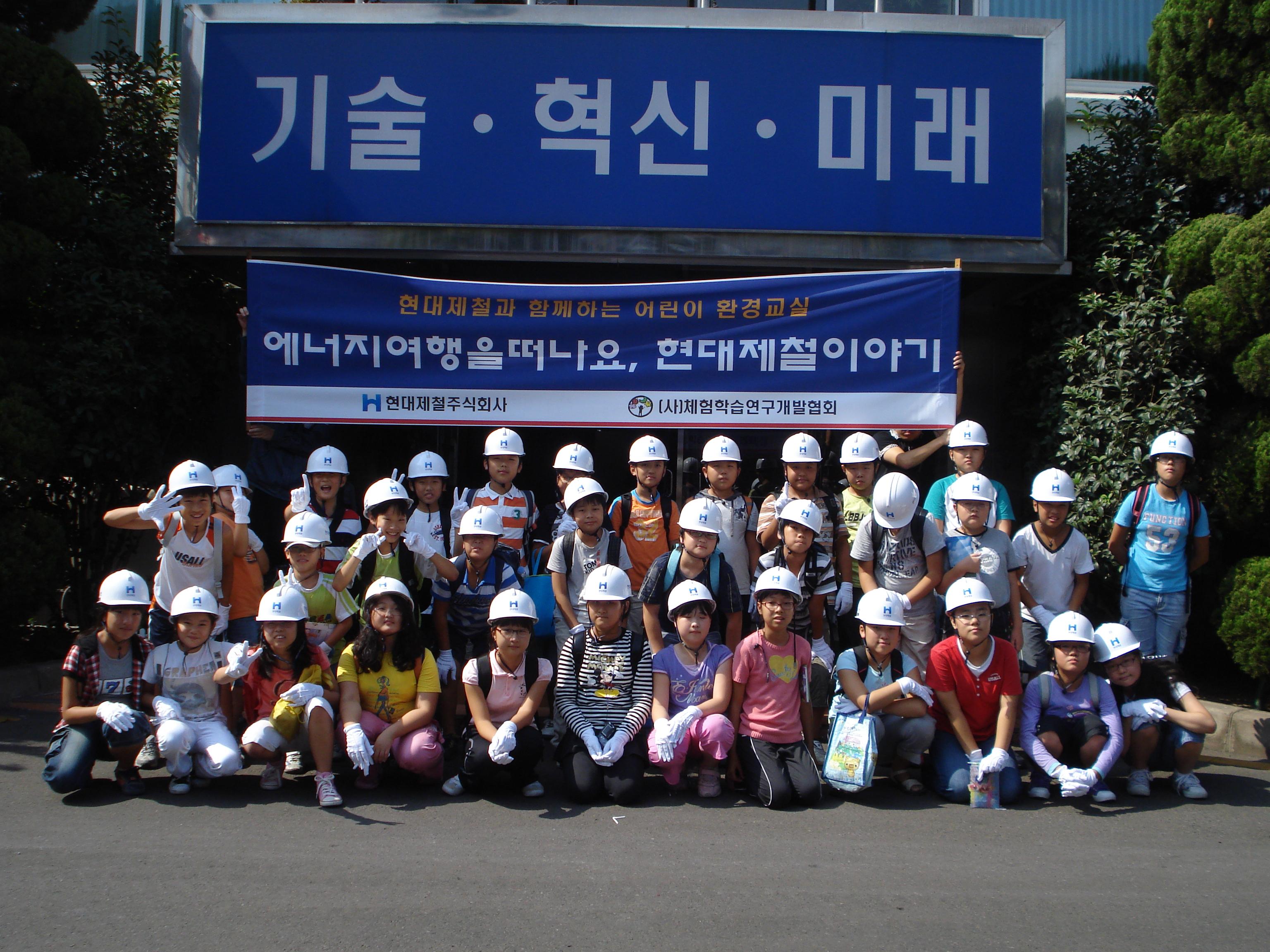현대제철과 함께하는 어린이 환경교실