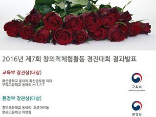 제7회 대한민국창의적체험활동경진대회 결과발표