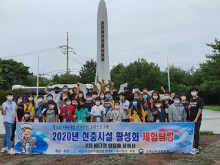 2020 현충시설활성화 체험탐방(경북교육사업단) 2차