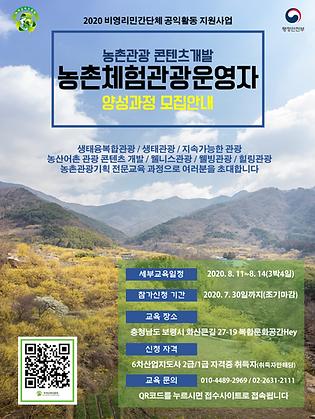 농촌관광체험기획전문가양성과정_6차산업지도사.png
