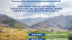 2020 농촌관광콘텐츠 개발전문과정 2기모집_6차산업지도사