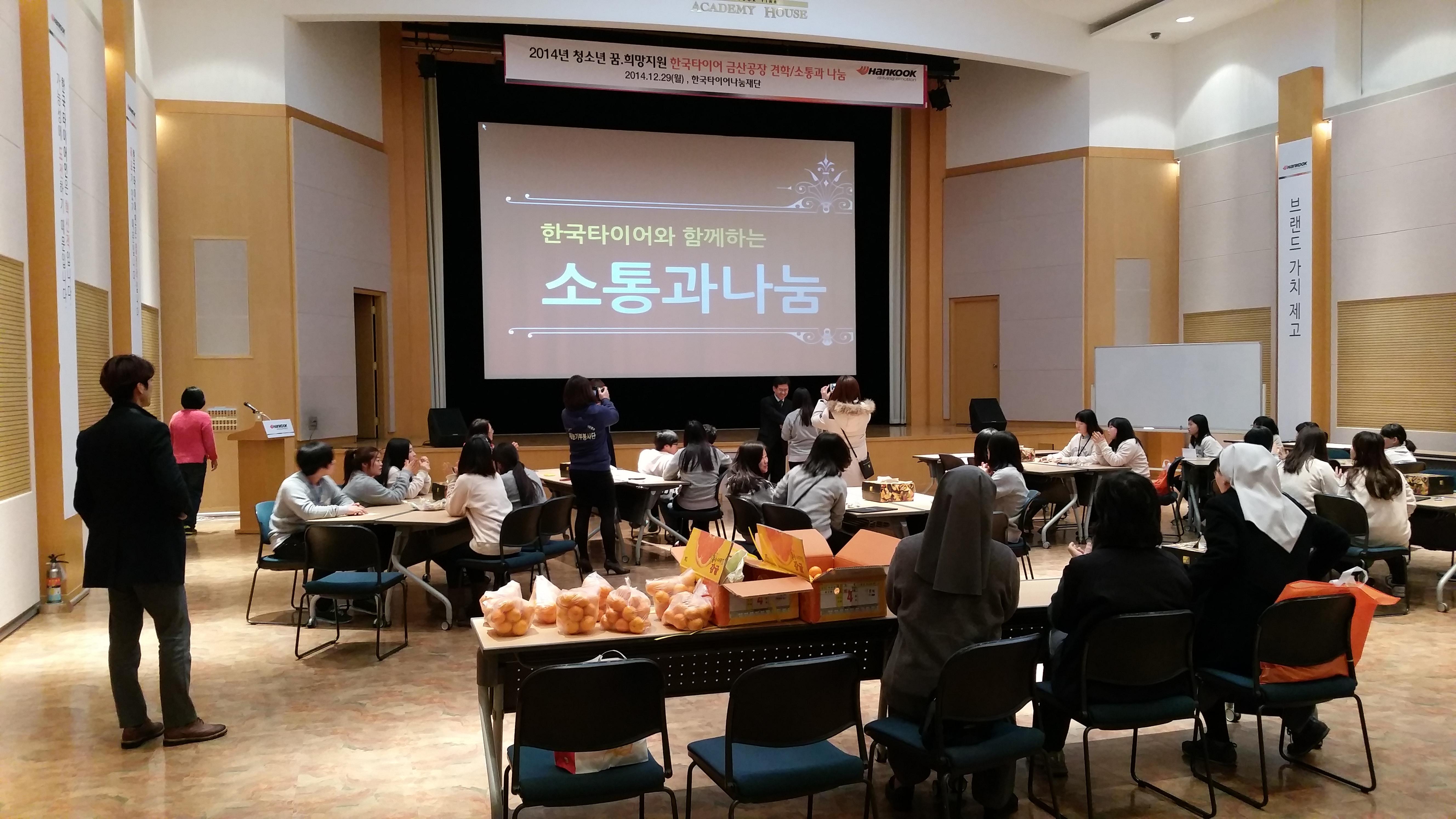 한국타이어 소통나눔캠프_새터민
