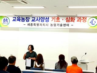 세종농업기술센터 교육농장 교사양성 출강