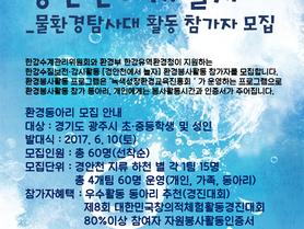 모집마감안내_경안천에서 놀자 환경동아리