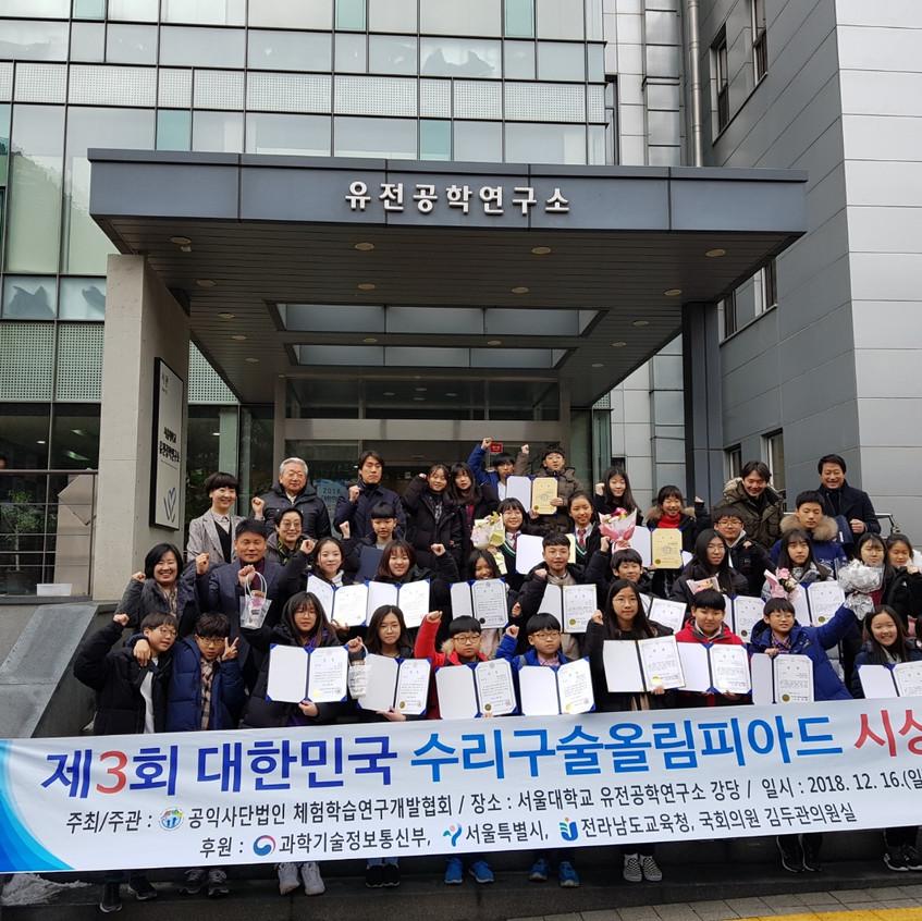 서울대학교 유전공학연구소