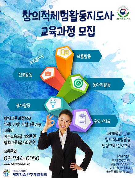 창의적체험활동지도사 교육과정.png