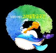고래들황금곳간 글자CI.png