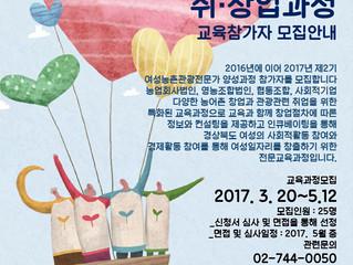 여성일자리사관학교 교육생모집_경북교육사업단