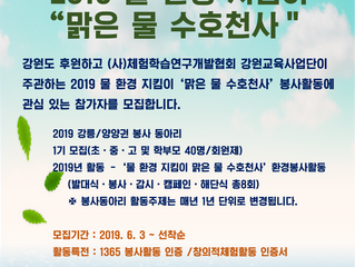 [참가모집]2019 물환경지킴이 '맑은물 수호천사'참가자모집_강원도
