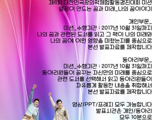 [미션]제8회 대한민국창의적체험활동경진대회 미션공지
