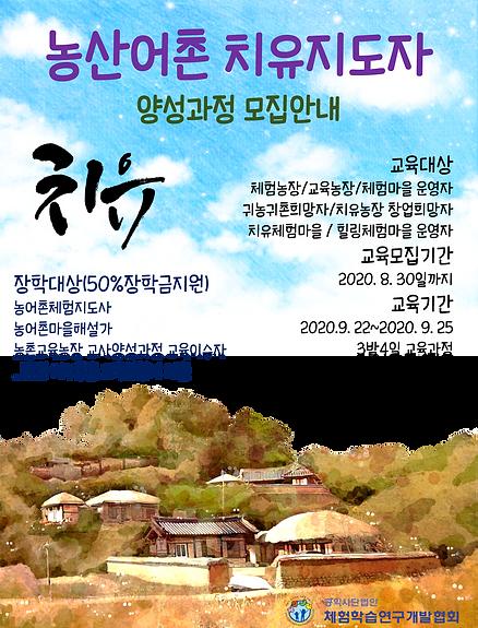 농산어촌치유지도자과정.png