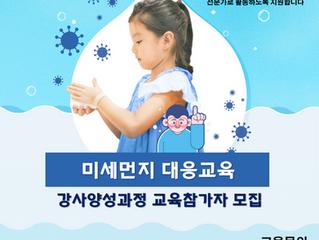 미세먼지 대응교육 강사양성과정 모집