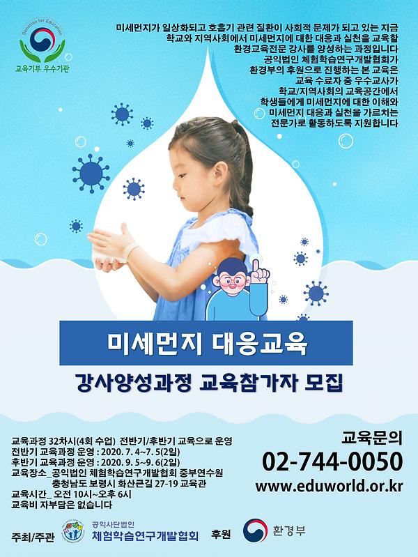 미세먼지 대응교육 포스터.png