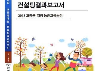 2018 고령예마을 농촌교육농장 컨설팅