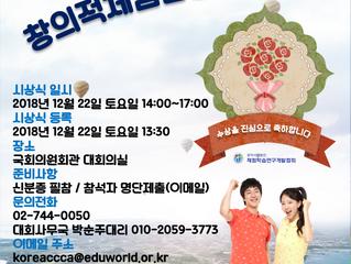 제9회 경진대회 시상식 안내