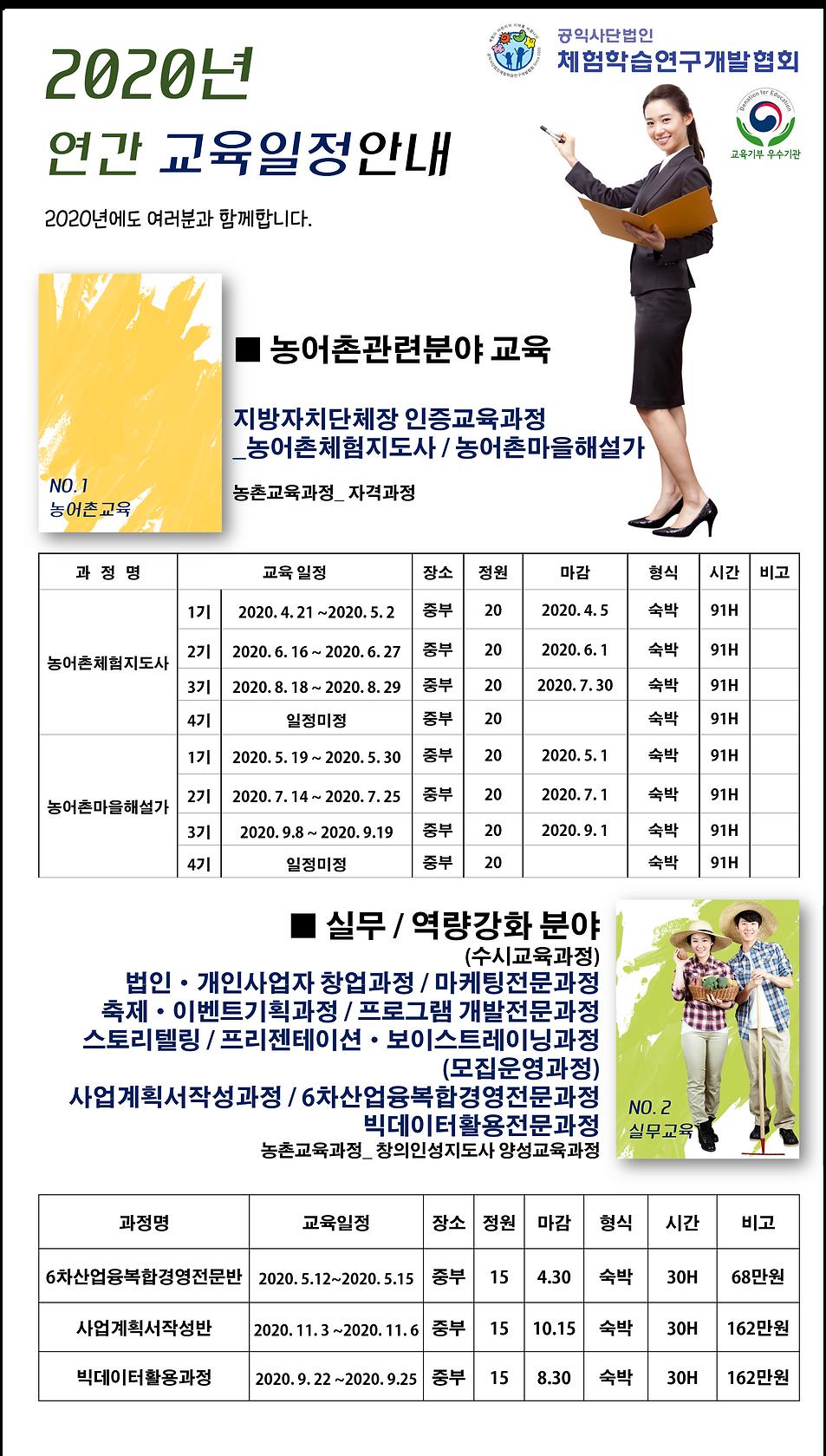 연간교육과정.png