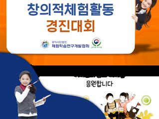 제10회 대한민국창의적체험활동경진대회 안내
