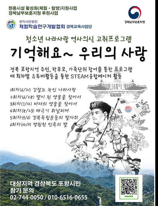 경북보훈지청사업.png