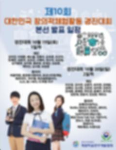 경진대회 발표일정_본선.png