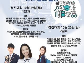 제10회 경진대회 본선발표일정