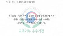 교육기부우수기관 재인증_교육부장관