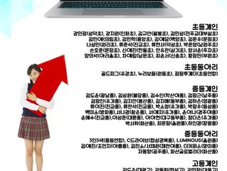 제9회 창의적체험활동경진대회 예선발표